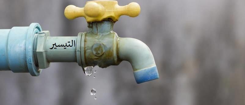 كشف تسربات المياه 0550330916