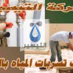 ارخص شركة كشف تسربات المياه بالرياض – التيسير 0502713288