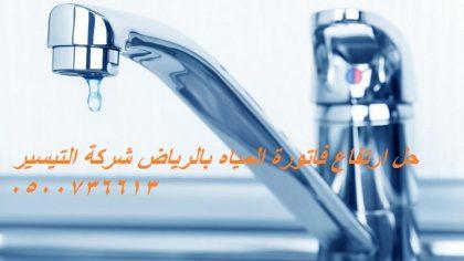 حل ارتفاع فاتورة المياه بالرياض شركة التيسير 0500736613
