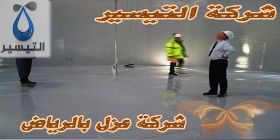 عوازل الرياض