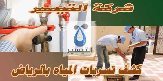 ارخص شركة كشف تسربات المياه بالرياض – التيسير 0550330916