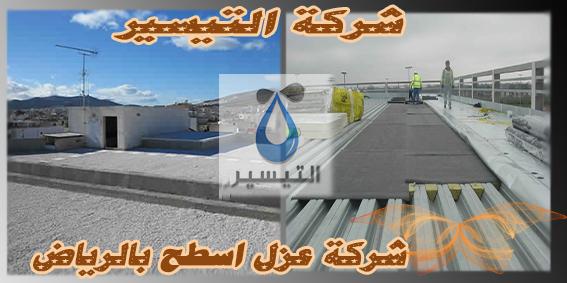 شركة عزل اسطح بالرياض Roof Insulation Company in Riyadh