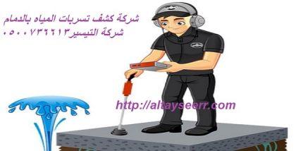 شركة كشف تسربات المياه بالدمام شركة التيسير0500736613